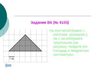 На клетчатой бумаге с клетками размером 1 см 1см изображен треугольник (см