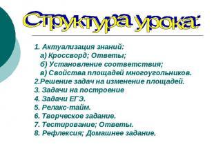 1. Актуализация знаний: 1. Актуализация знаний: а) Кроссворд; Ответы; б) Установ