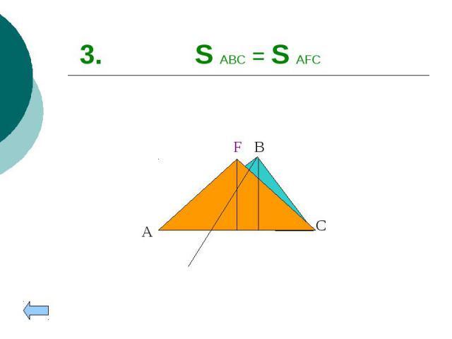 3. S ABC = S AFC