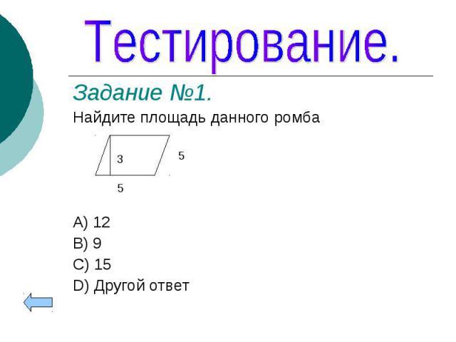 Задание №1. Задание №1. Найдите площадь данного ромба A) 12 B) 9 C) 15 D) Другой ответ