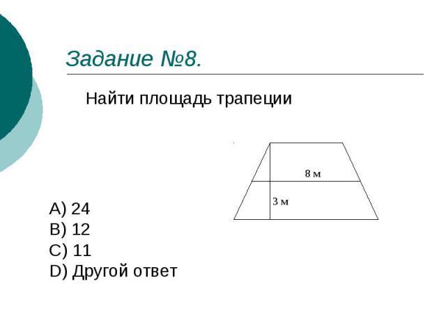 Задание №8.