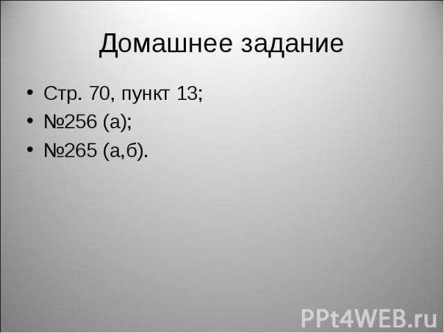 Стр. 70, пункт 13; Стр. 70, пункт 13; №256 (а); №265 (а,б).