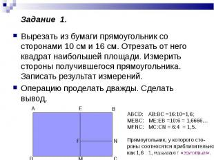 Вырезать из бумаги прямоугольник со сторонами 10 см и 16 см. Отрезать от него кв