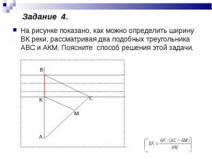 На рисунке показано, как можно определить ширину ВК реки, рассматривая два подоб