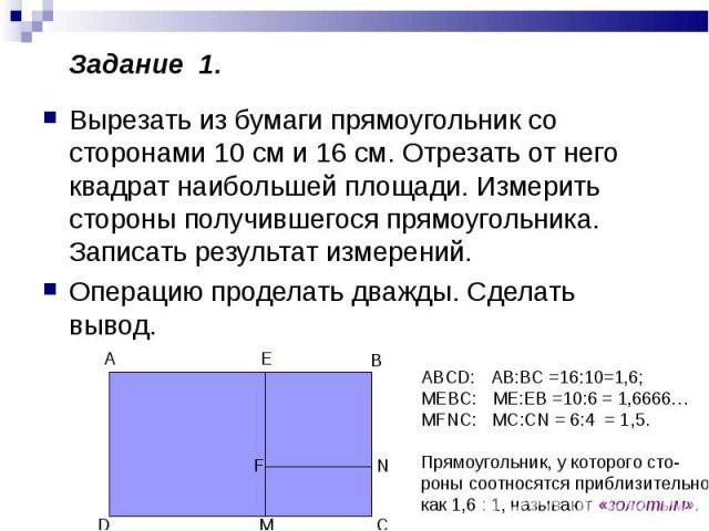 Вырезать из бумаги прямоугольник со сторонами 10 см и 16 см. Отрезать от него квадрат наибольшей площади. Измерить стороны получившегося прямоугольника. Записать результат измерений. Вырезать из бумаги прямоугольник со сторонами 10 см и 16 см. Отрез…