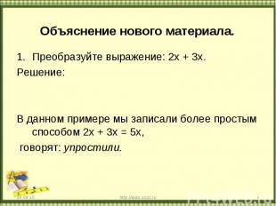 Преобразуйте выражение: 2х + 3х. Преобразуйте выражение: 2х + 3х. Решение: В дан
