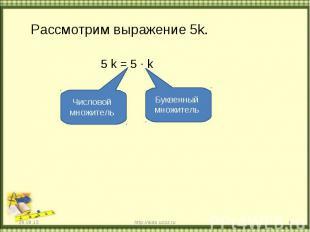 5 k = 5 ∙ k 5 k = 5 ∙ k