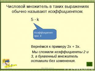 5 ∙ k 5 ∙ k Вернёмся к примеру 2х + 3х. Мы сложили коэффициенты 2 и 3, а буквенн