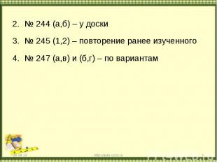 № 244 (а,б) – у доски № 244 (а,б) – у доски № 245 (1,2) – повторение ранее изуче
