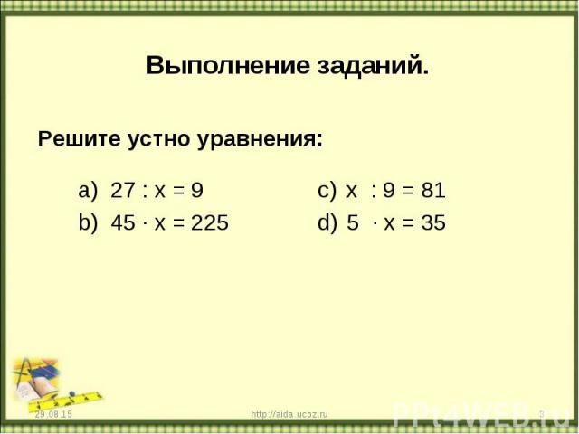 Решите устно уравнения: Решите устно уравнения:
