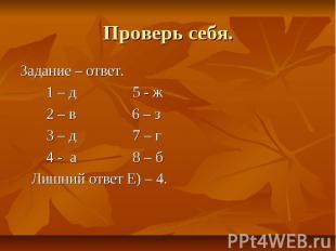 Проверь себя. Задание – ответ. 1 – д 5 - ж 2 – в 6 – з 3 – д 7 – г 4 - а 8 – б Л