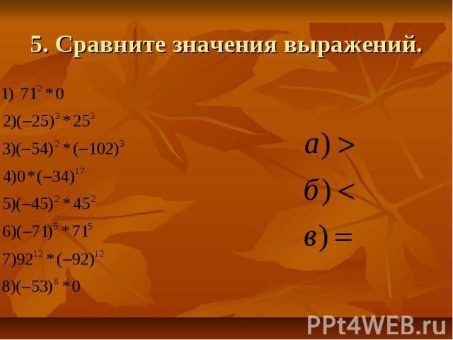 5. Сравните значения выражений.