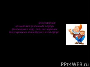 Определение: Многогранник называется вписанным в сферу (вписанным в шар), если в