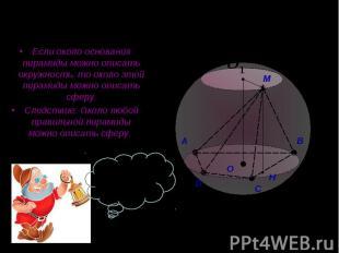 Если около основания пирамиды можно описать окружность, то около этой пирамиды м