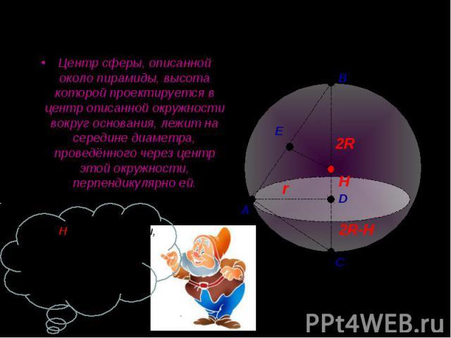 Центр сферы, описанной около пирамиды, высота которой проектируется в центр описанной окружности вокруг основания, лежит на середине диаметра, проведённого через центр этой окружности, перпендикулярно ей. Центр сферы, описанной около пирамиды, высот…