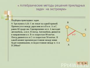Подборка прикладных задач. Подборка прикладных задач. 9. Три пункта А,В, С не ле