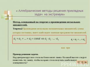Метод, основанный на теореме о произведении нескольких множителей. Метод, основа