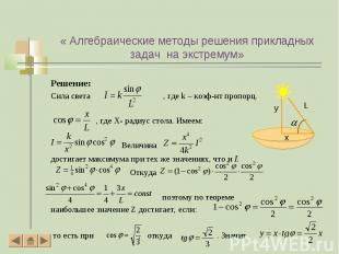 Решение: Решение: Сила света , где k – коэф-нт пропорц. , где X- радиус стола. И