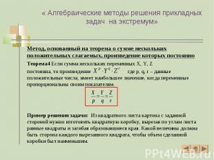 Метод, основанный на теорема о сумме нескольких положительных слагаемых, произве