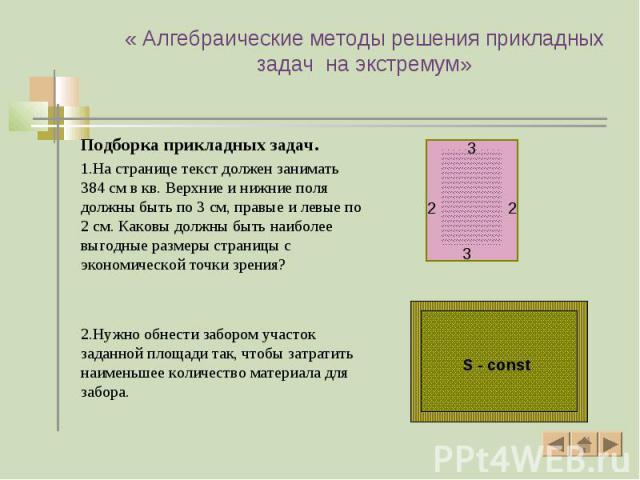 Подборка прикладных задач. Подборка прикладных задач. 1.На странице текст должен занимать 384 см в кв. Верхние и нижние поля должны быть по 3 см, правые и левые по 2 см. Каковы должны быть наиболее выгодные размеры страницы с экономической точки зре…