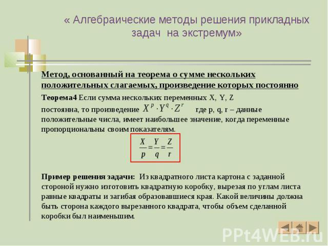 Метод, основанный на теорема о сумме нескольких положительных слагаемых, произведение которых постоянно Метод, основанный на теорема о сумме нескольких положительных слагаемых, произведение которых постоянно Теорема4 Если сумма нескольких переменных…