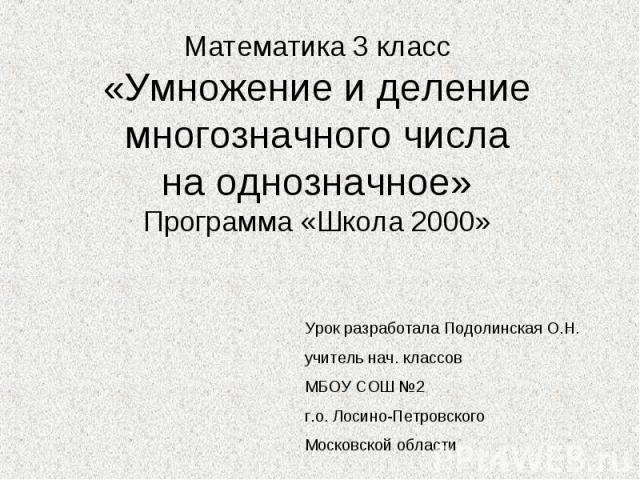 Математика 3 класс «Умножение и деление многозначного числа на однозначное» Программа «Школа 2000»