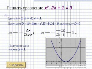 Решить уравнение x2- 2x + 1 = 0 Здесь a=1, b=-2, c