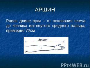 Равен длине руки – от основания плеча до кончика вытянутого среднего пальца, при