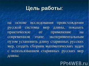 на основе исследования происхождения русской системы мер длины, показать практич