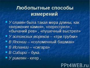 У славян была такая мера длины, как «вержение камня», «перестрел» , «бычачий рев