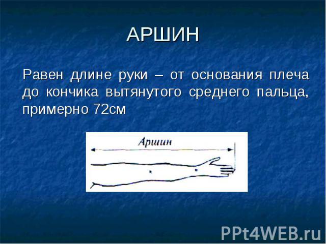 Равен длине руки – от основания плеча до кончика вытянутого среднего пальца, примерно 72см Равен длине руки – от основания плеча до кончика вытянутого среднего пальца, примерно 72см