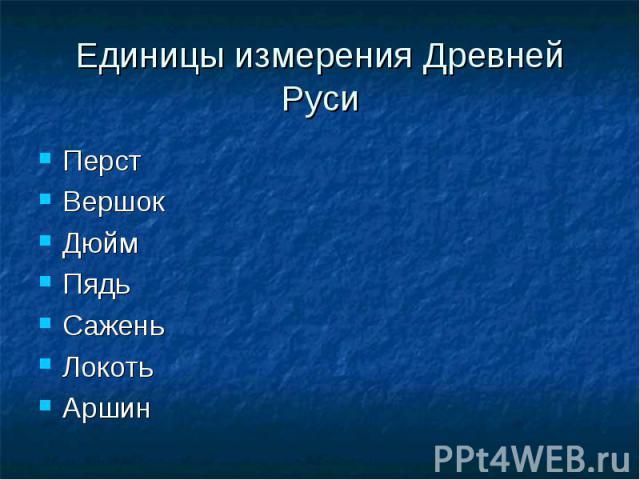 Перст Перст Вершок Дюйм Пядь Сажень Локоть Аршин