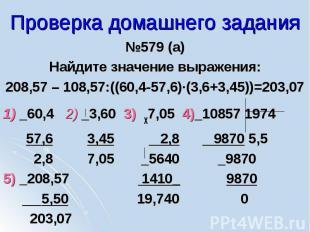 №579 (а) №579 (а) Найдите значение выражения: 208,57 – 108,57:((60,4-57,6)∙(3,6+