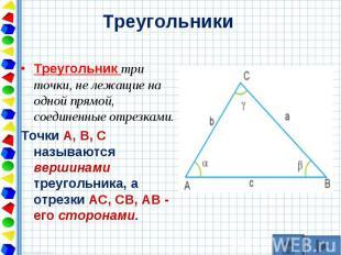 Треугольник три точки, не лежащие на одной прямой, соединенные отрезками. Треуго