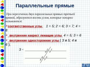 При пересечении двух параллельных прямых третьей прямой, образуются восемь углов