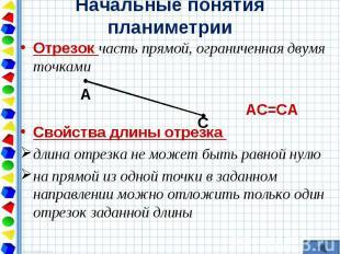 Отрезок часть прямой, ограниченная двумя точками Отрезок часть прямой, ограничен