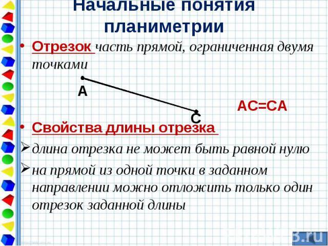 Отрезок часть прямой, ограниченная двумя точками Отрезок часть прямой, ограниченная двумя точками Свойства длины отрезка длина отрезка не может быть равной нулю на прямой из одной точки в заданном направлении можно отложить только один отрезок задан…