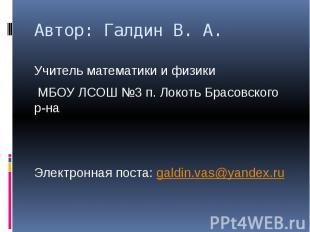 Автор: Галдин В. А. Учитель математики и физики МБОУ ЛСОШ №3 п. Локоть Брасовско