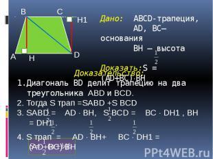 Дано: ABCD-трапеция, АD, BC– основания ВH – высота Доказать:S = (AD+BC) ВH