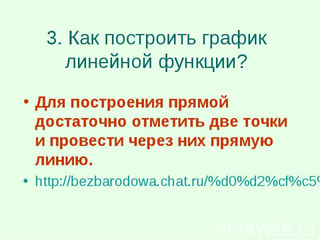 Для построения прямой достаточно отметить две точки и провести через них прямую линию. Для построения прямой достаточно отметить две точки и провести через них прямую линию. http://bezbarodowa.chat.ru/%d0%d2%cf%c5%cb%d4%d9%20%ce%c1%20%d1%da%d9%cb%c5…