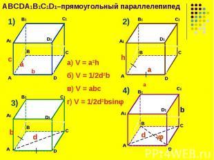 ABCDA1B1C1D1–прямоугольный параллелепипед ABCDA1B1C1D1–прямоугольный параллелепи