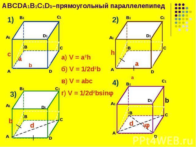 ABCDA1B1C1D1–прямоугольный параллелепипед ABCDA1B1C1D1–прямоугольный параллелепипед