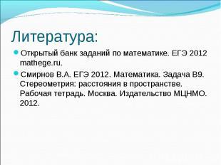 Открытый банк заданий по математике. ЕГЭ 2012 mathege.ru. Открытый банк заданий
