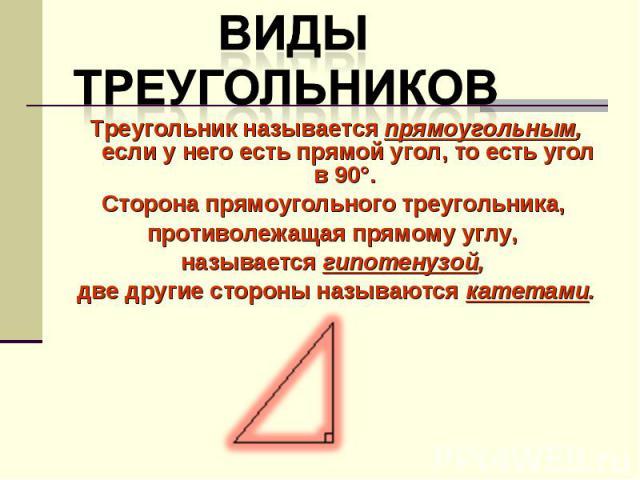 Треугольник называется прямоугольным, если у него есть прямой угол, то есть угол в 90°. Треугольник называется прямоугольным, если у него есть прямой угол, то есть угол в 90°. Сторона прямоугольного треугольника, противолежащая прямому углу, называе…