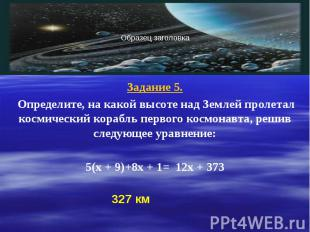 Задание 5. Задание 5. Определите, на какой высоте над Землей пролетал космически