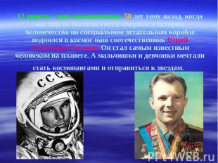 12 апреля – день космонавтики. 50 лет тому назад, когда вас еще не было на свете
