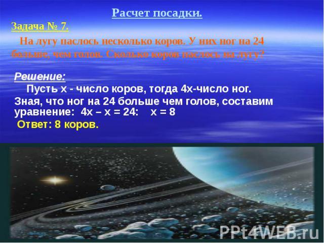 Решение: Пусть х - число коров, тогда 4х-число ног. Зная, что ног на 24 больше чем голов, составим уравнение: 4х – х = 24: х = 8 Ответ: 8 коров.