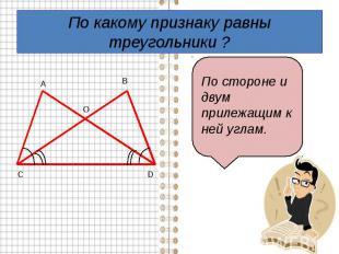 По какому признаку равны треугольники ?