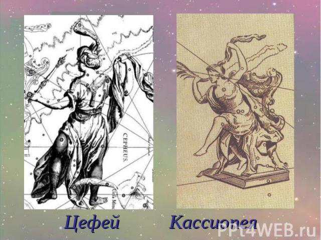 Цефей Кассиопея