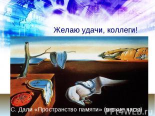 С. Дали «Пространство памяти» (мягкие часы)